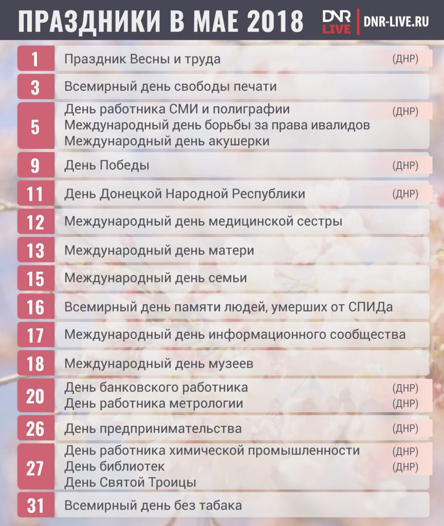 web_Календарь-праздники_май