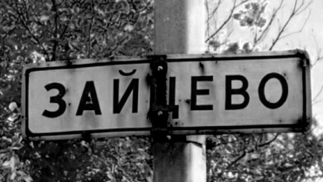 200518-Obstrel-Zaytsevo.jpg