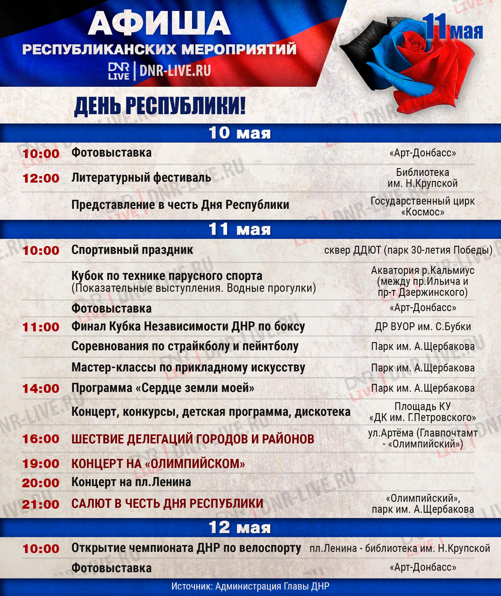 Афиша--11-МАЯ