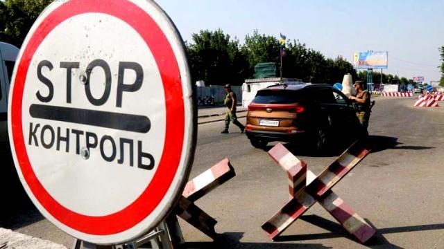 Ukraina-vvodit-novuyu-sistemu-propuskov.jpg