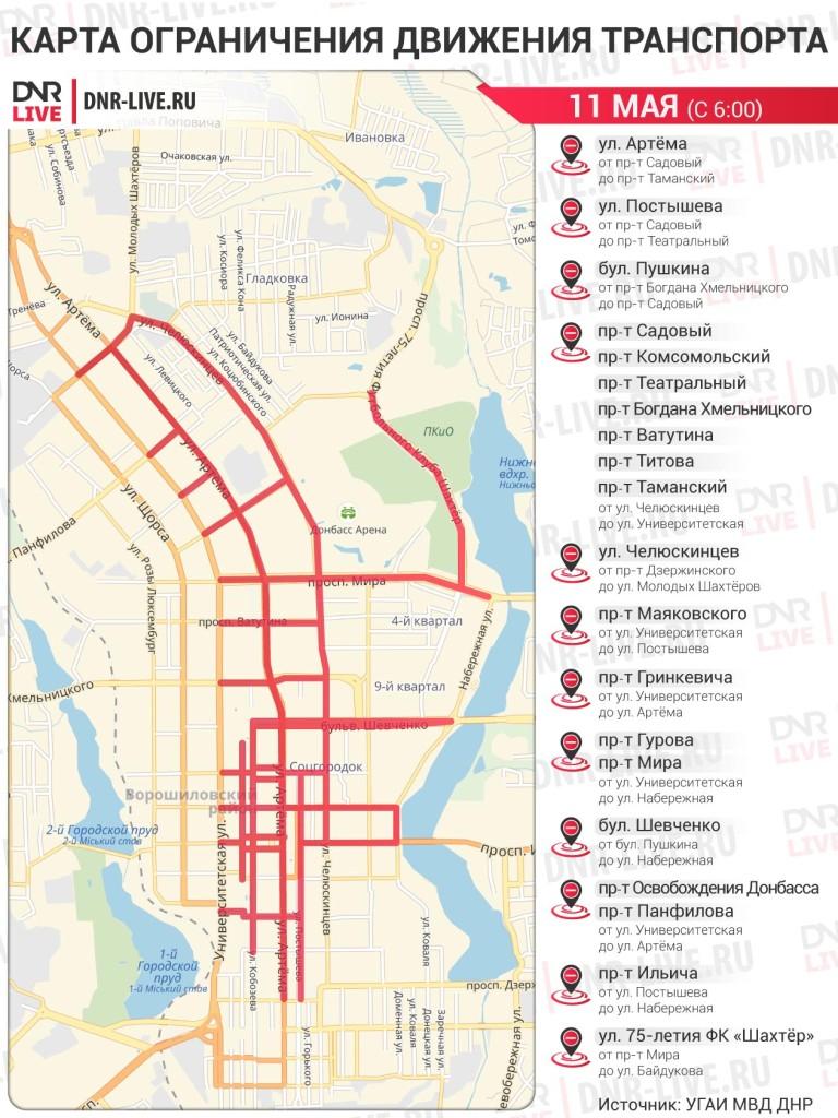 карта ограничения движения на 11 мая