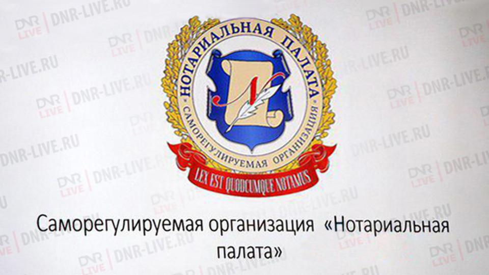 1Notarialnaya-palata-LNR-zapustila-sayt-s-servisom-Rozyisk-naslednikov.jpg