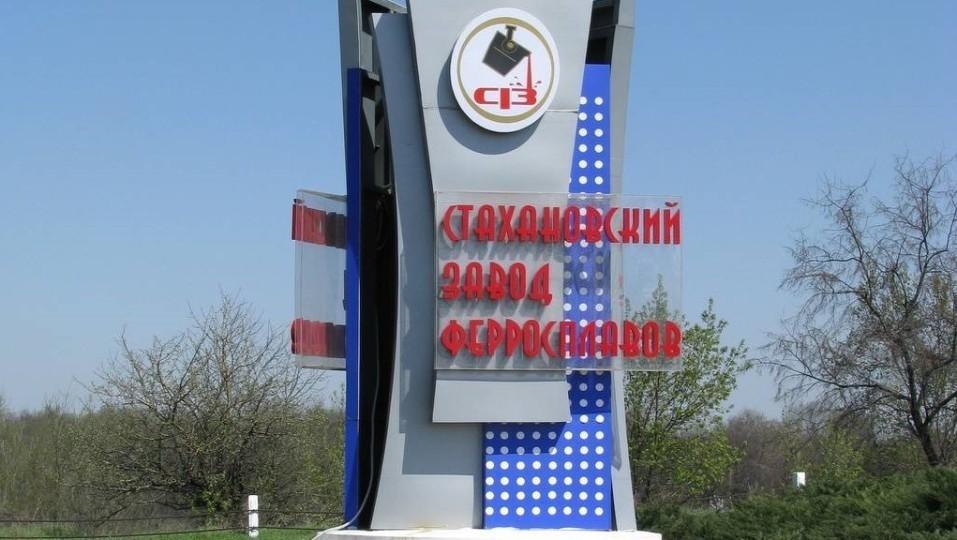 1Stahanovskiy-zavod-ferrosplavov-nachal-proizvodstvo-ferrosilitsiya.jpg