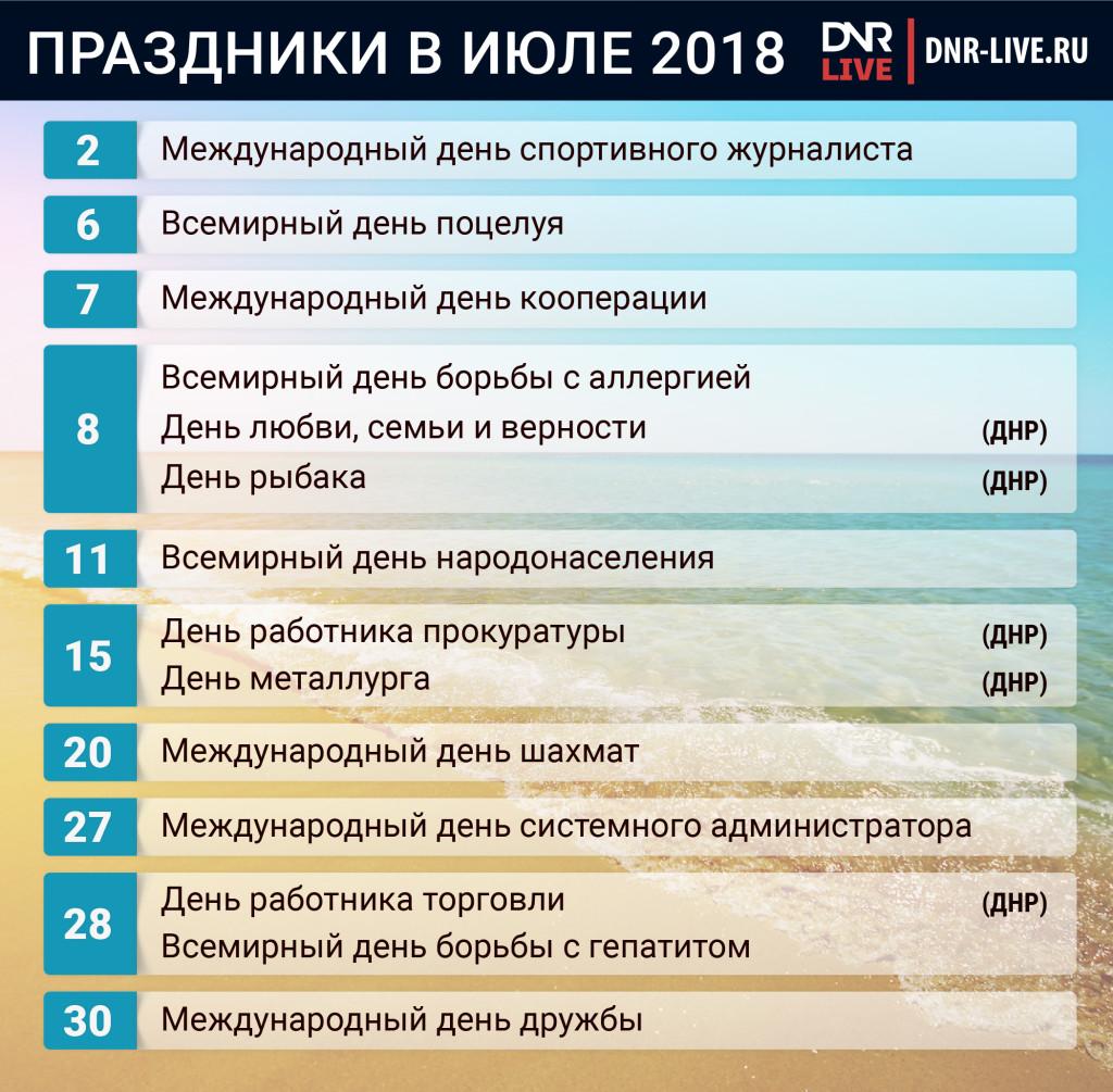 Календарь праздников днр июль 2018