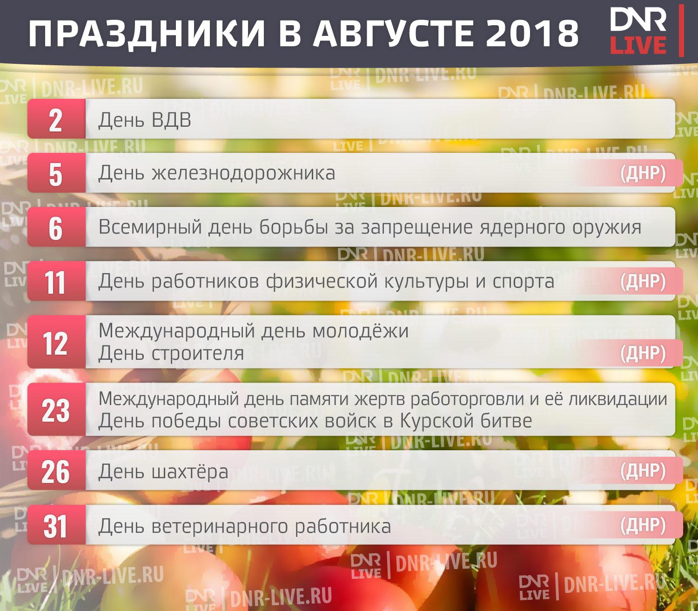 Календарь-праздники_август 2018