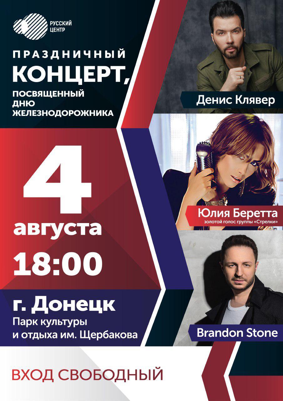 концерт 4 августа донецк
