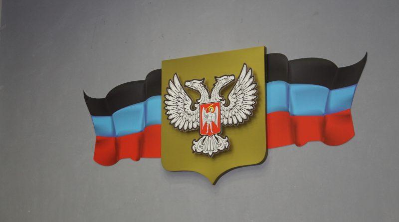 Vnesenyi-izmeneniya-v-ryad-zakonov-DNR.jpg