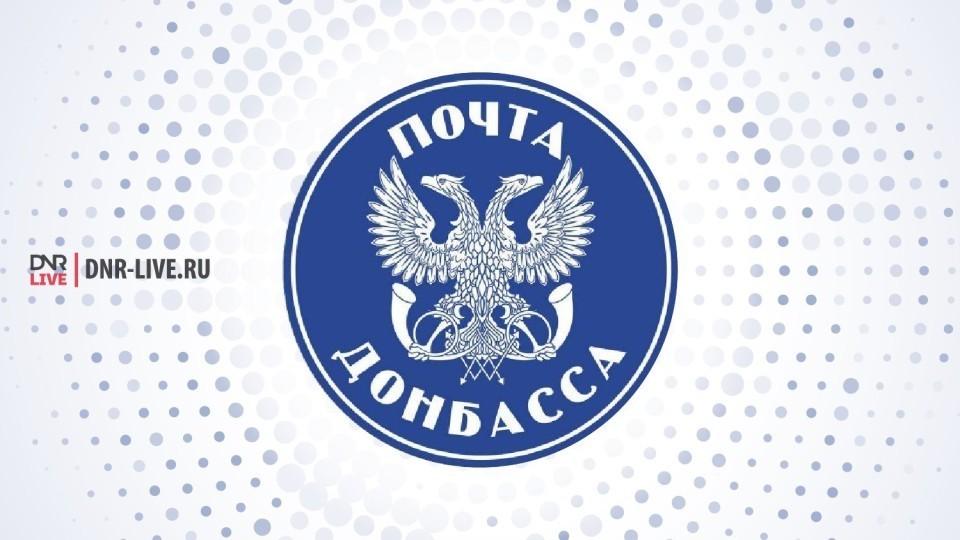 841fcd8facbd5 «Почта Донбасса» начала доставку посылок из России и AliExpress