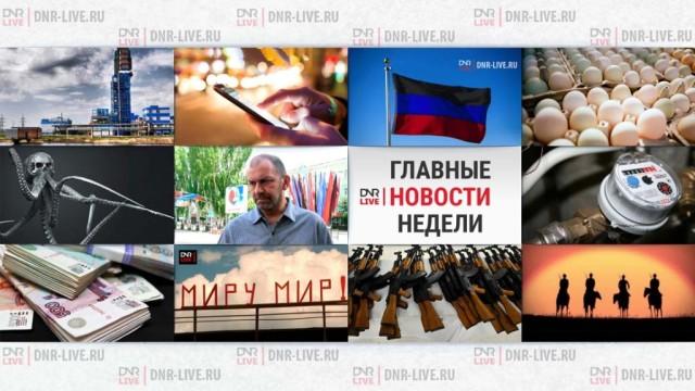 glavnyie-novosti-nedeli.jpg