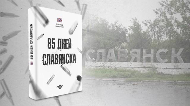85-dney-slavyanska.jpg