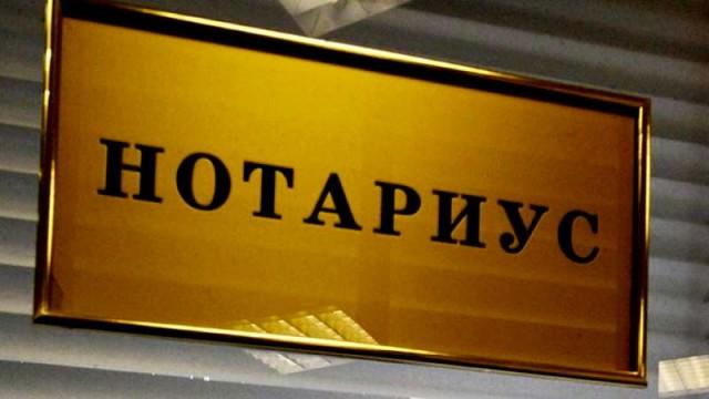 Gosudarstvennyiy-i-chastnyiy-notariat-v-dnr.jpg