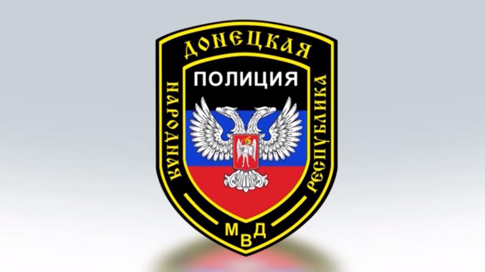 politsiya-rozyisk-dnr.png