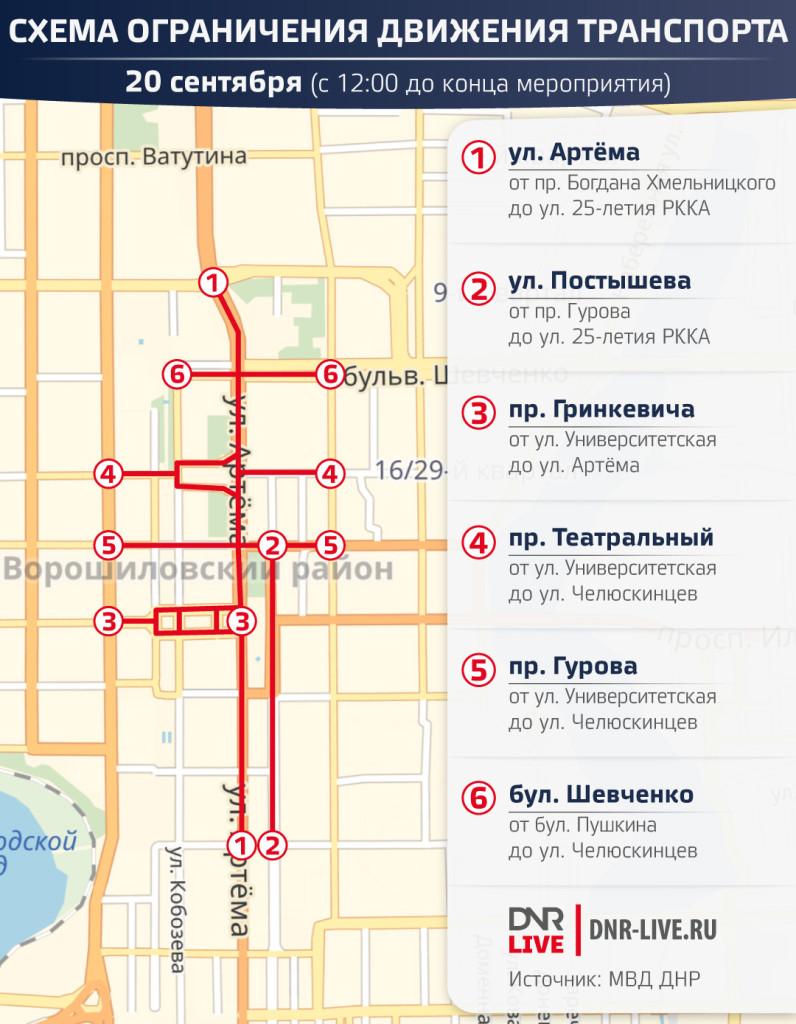 схема Перекрытие-дорог-на-20-сентября (2)