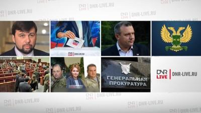 Новая дата в истории ДНР: события 7 сентября 2018
