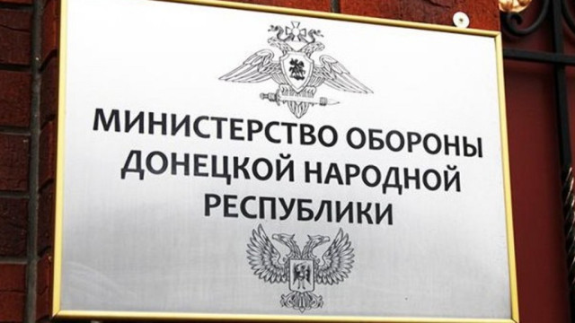 v-dnr-pereimenovali-ministerstvo-oboronyi-1-e1537774057833.jpg