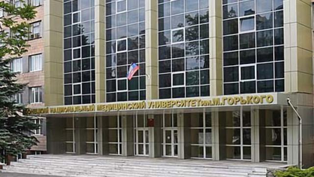 Donetskiy-meduniversitet-proshel-akkreditatsiyu-v-RF-2-e1539249751983.jpg