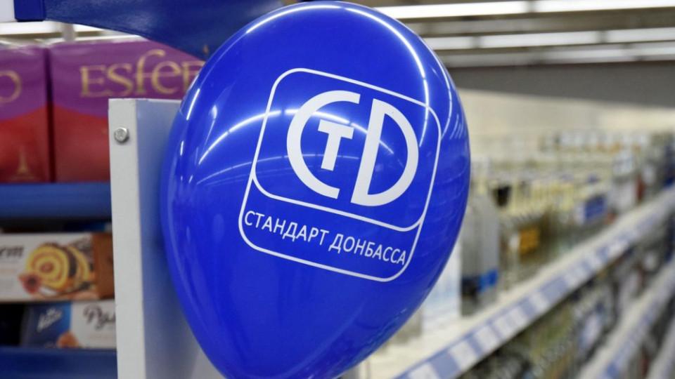 Sertifikat---Standart-Donbassa---poluchili-bolee-45-predpriyatiy-2-e1539356685798.jpg