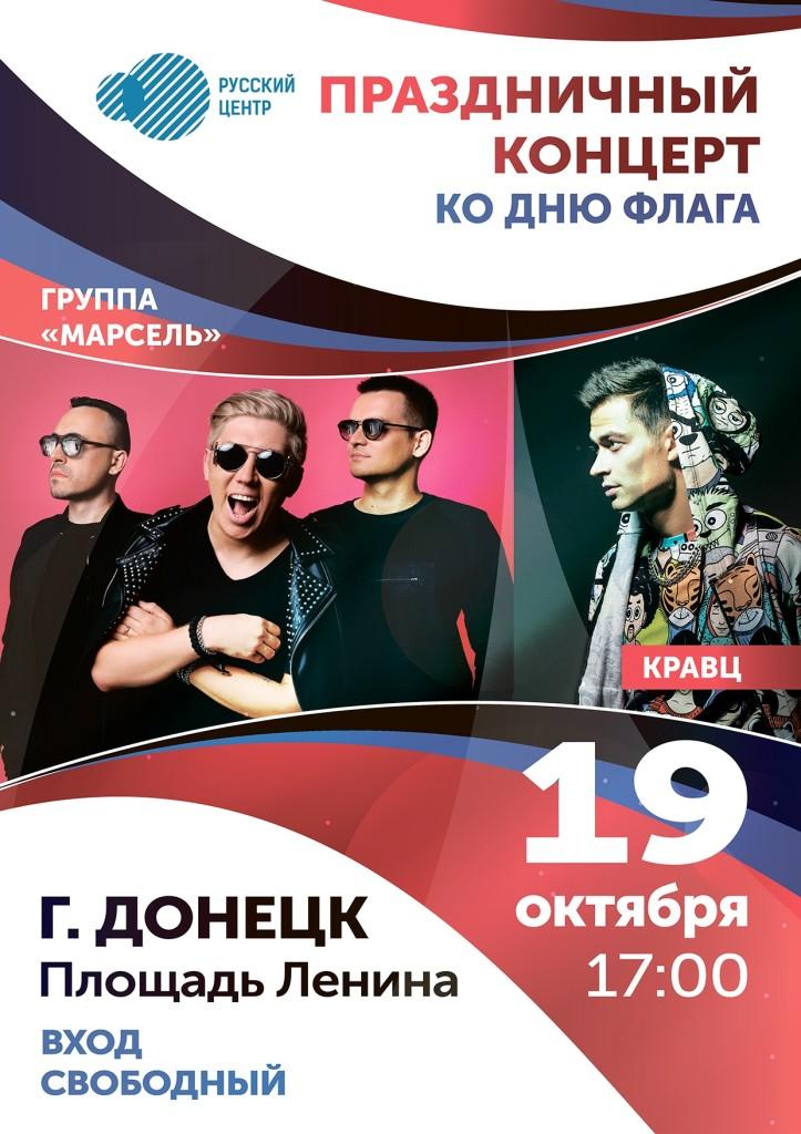 концерт афиша