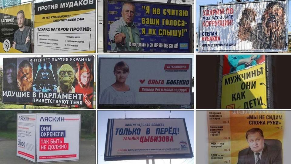 marazmyi-politicheskoy-reklamyi-1.jpg