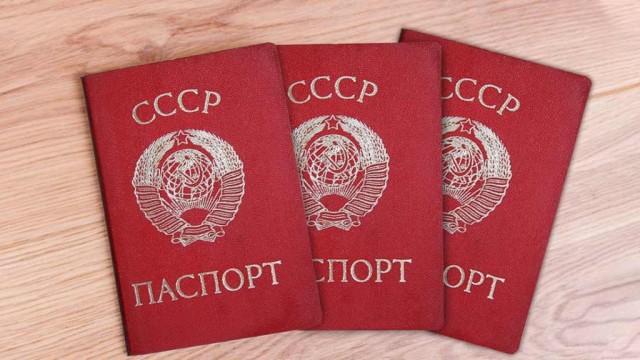 pasport-sssr.jpg