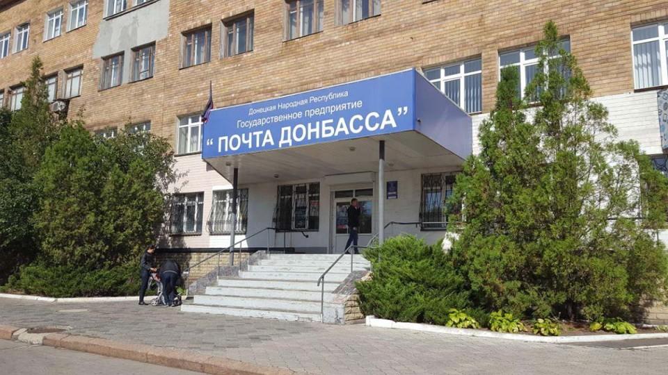 pochta-donbasa-1.jpg