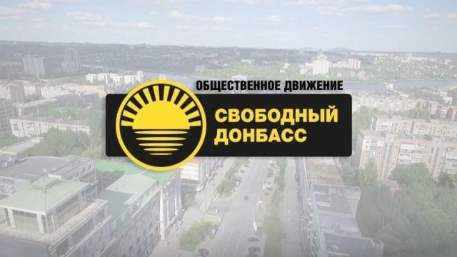 svobodnyiy-donbass.jpg