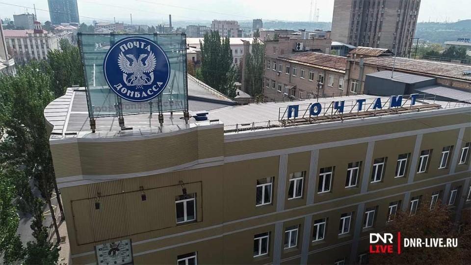 Pochta-Donbassa.jpg