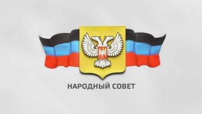 Обнародован список депутатов II созыва