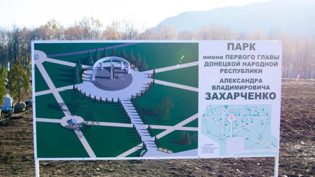 park-im.-zaharchenko.jpg