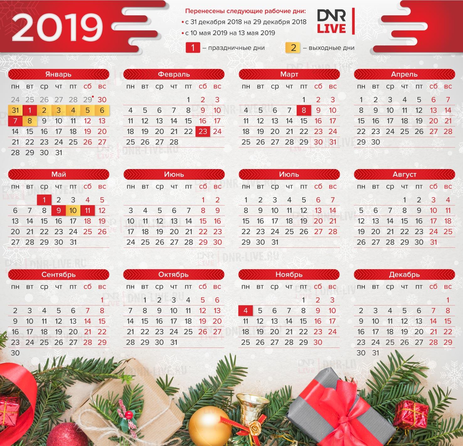 календарь 2019 днр