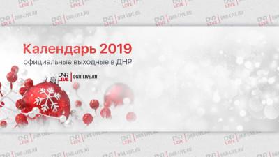 Календарь на 2019 год с официальными выходными в ДНР