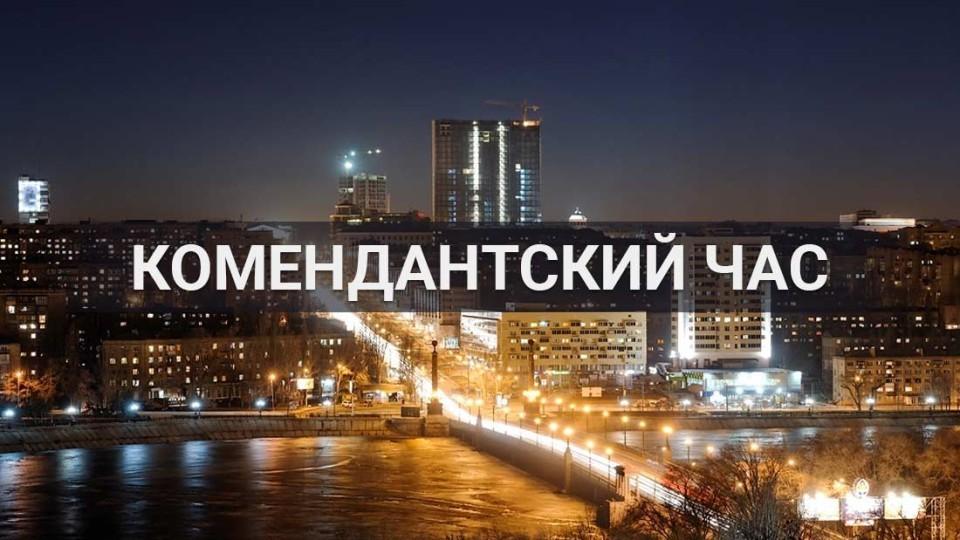 komendanskiy-chas.jpg