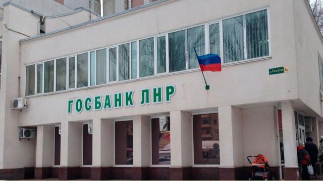 Gosbank-LNR-zapustil-mobilnoe-prilozhenie-dlya-fizlits.jpg