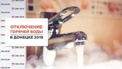 График отключения горячей воды в Донецке-2019