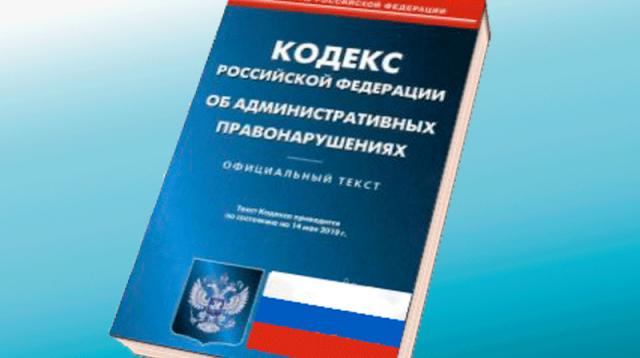 Kodeks-RF-e1561114848469.png