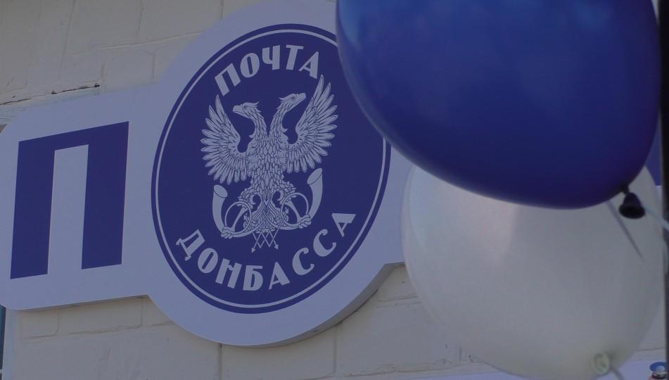 Pochta-Donbassa-e1561361318395.jpg