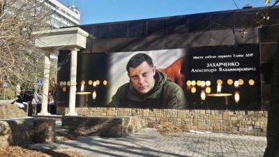 Названы имена организаторов убийства Александра Захарченко