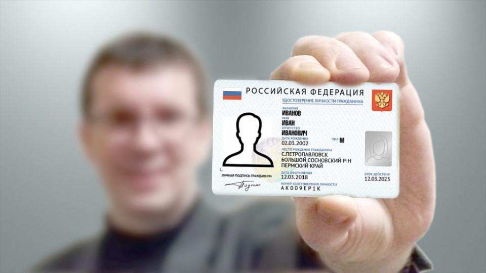 e`lektronnyiy-pasport.jpg