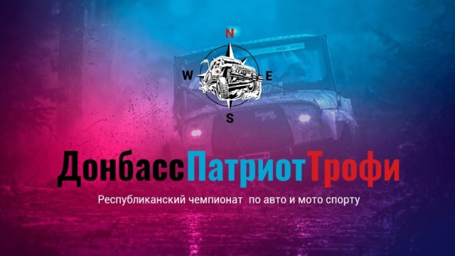 donbass-patriot-trofi-e1567925313410.jpg