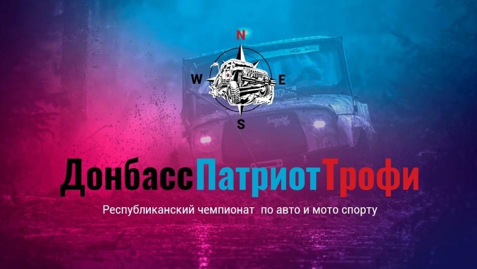 donbass-patriot-trofi-e1567925313410.jpg