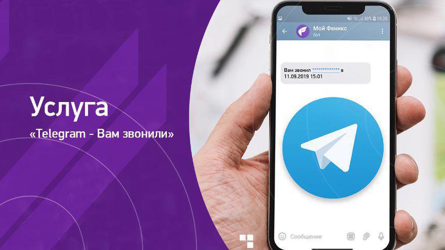 feniks-telegram.jpg