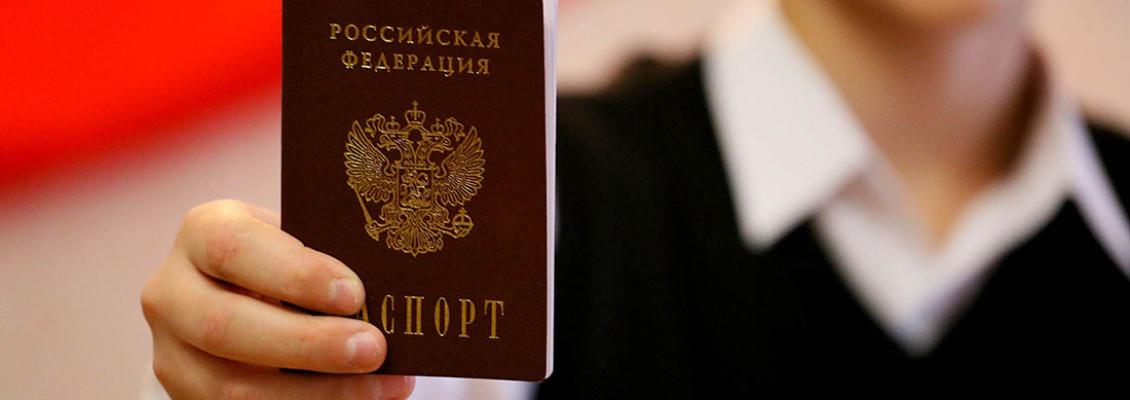 Паспорт РФ: всё о пенсии, «прописке», загранпаспорте и водительских правах