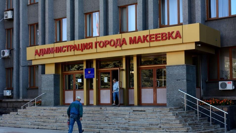 administratsiya-makeevki-e1572074101852.jpg