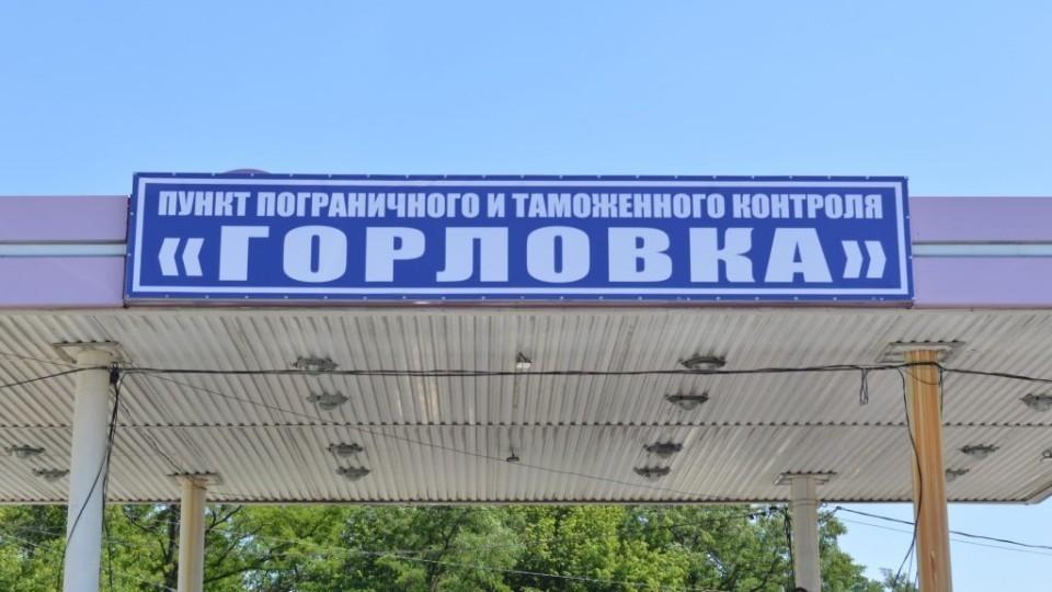 gorlovka.jpg