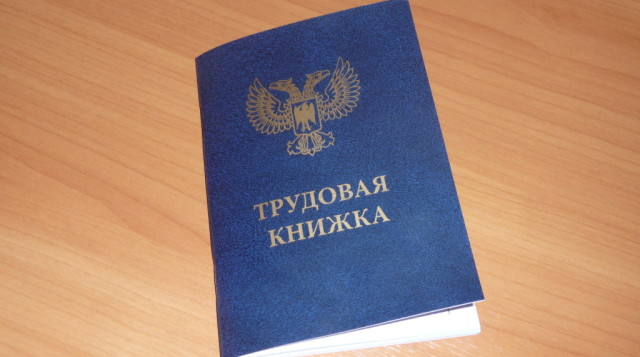 trudovaya-knizhka-DNR-e1570612292414.jpg
