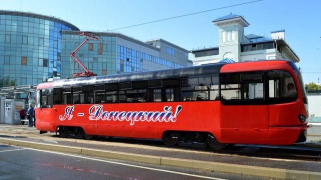 ya-donetskiy_tramvay.jpg