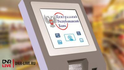Платежные терминалы самообслуживания ЦРБ заработают в апреле — Петренко