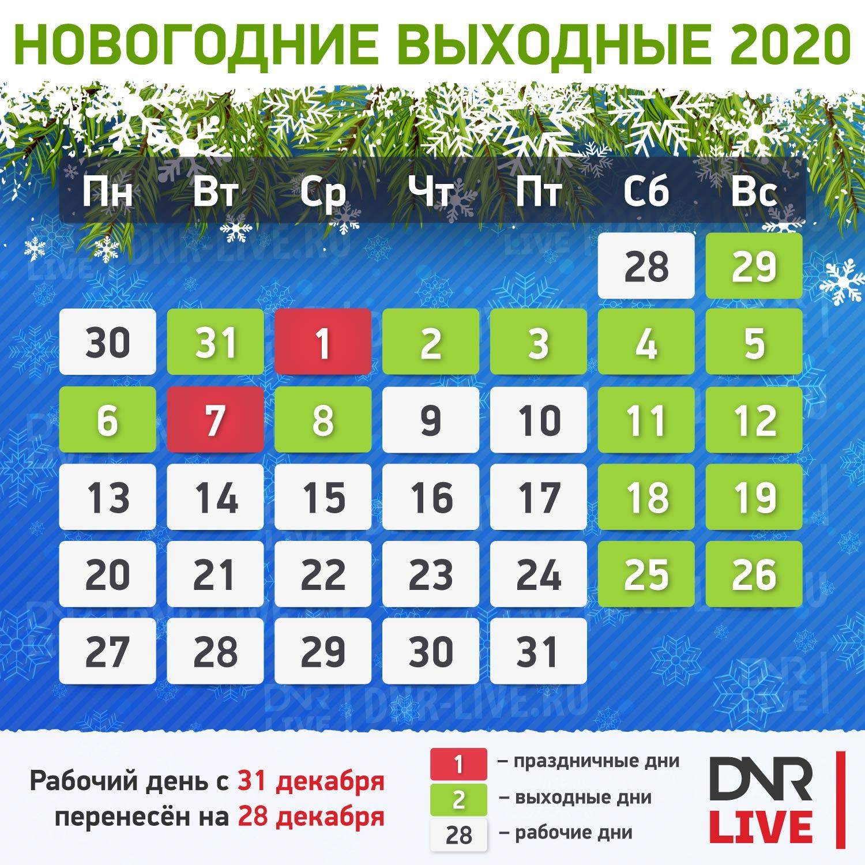 Календарь_2019-(выходные-в-январе)