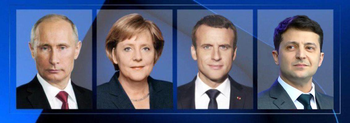 Нормандский саммит: Расписание мероприятий