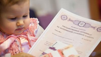 Паспорт РФ: всё о материнском капитале и воинской обязанности